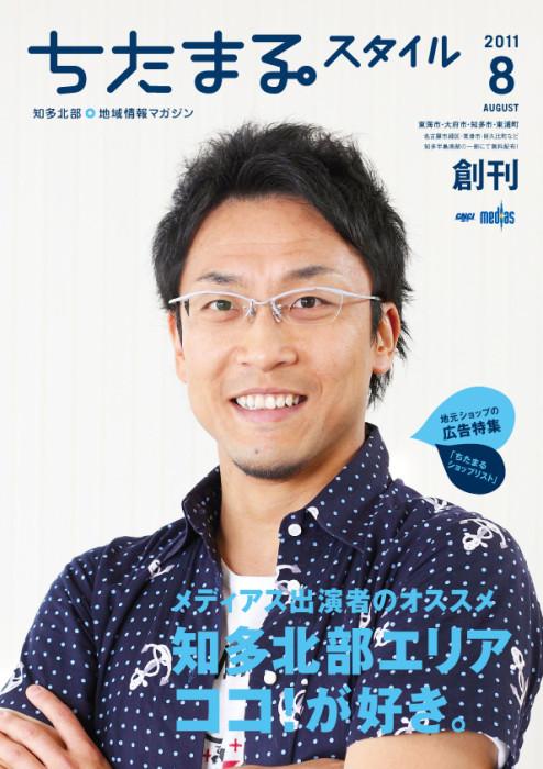 chitamaru201107