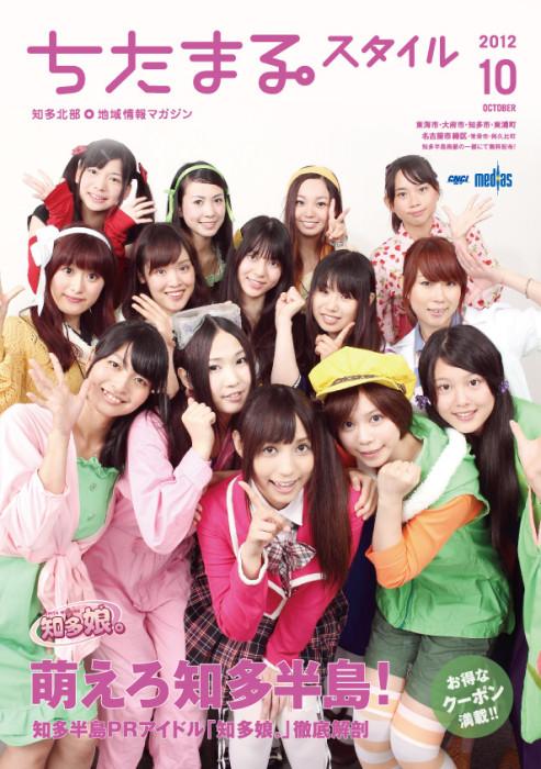chitamaru201210a