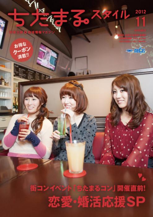chitamaru201211