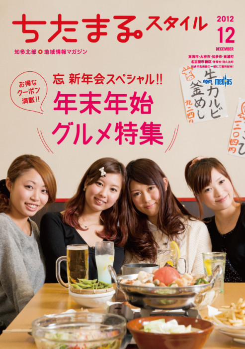 chitamaru201212