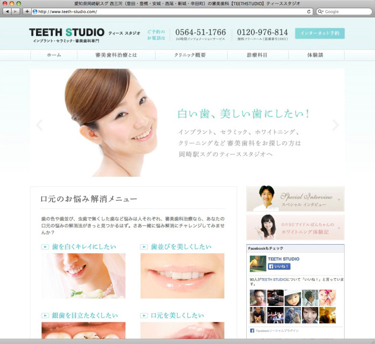 sato_teeth7