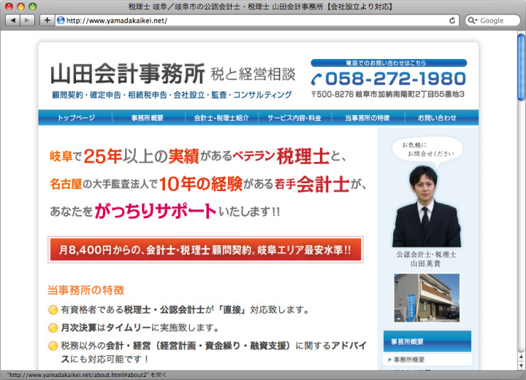 yamada-site2